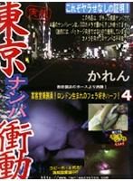 (428dcn04)[DCN-004] 実録東京ナンパ衝動 某客室乗務員! かれん ダウンロード