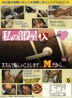 「私の部屋に入れてあげる ススんで恥しいことします…Mだから… 麻子」のパッケージ画像