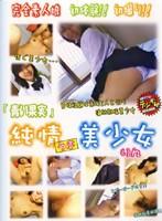 (428dcs02)[DCS-002] 完全素人娘 初体験!!初撮り!!純情美少女 りん ダウンロード