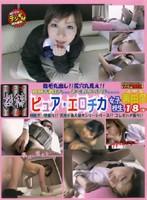 (428dcs26)[DCS-026] 完全素人娘 ピュア・エロチカ 女子校生 美由奈 18才 ダウンロード