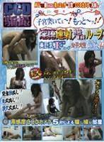 (428den10)[DEN-010] CCD騙撮 淫語連射!絶頂ループ!美巨乳Fカップ 女子大生桃代18才 ダウンロード