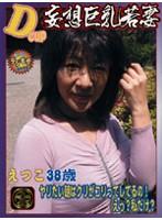 Dcup 妄想巨乳若妻 えつこ38歳