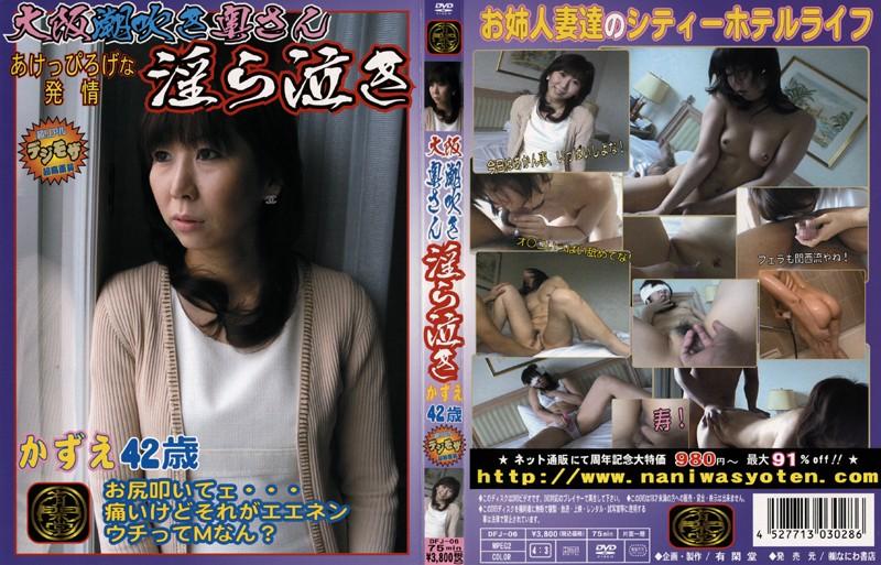 ホテルにて、三十路の奥様のハメ撮り無料熟女動画像。大阪潮吹き奥さん 淫ら泣き かずえ42歳