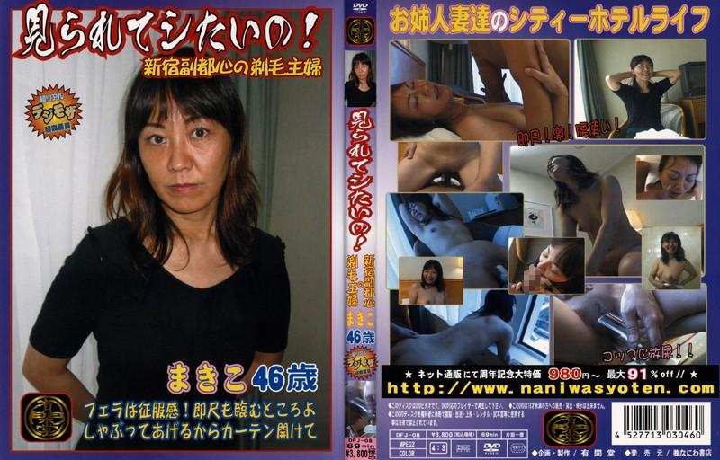 ホテルにて、三十路の人妻のハメ撮り無料熟女動画像。見られてシたいの!