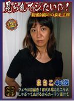 見られてシたいの!新宿副都心の剃毛主婦 まきこ46歳 ダウンロード