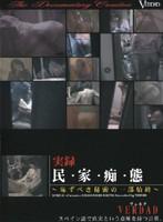 (428dfmc01)[DFMC-001] 民・家・痴・態 〜恥ずべき秘密の一部始終〜 ダウンロード