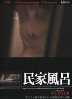 (428dfmf01)[DFMF-001] 民家風呂 ダウンロード