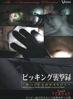 (428dfpk01)[DFPK-001] ピッキング襲撃録 〜酔いどれ女の夜は更けて〜 ダウンロード