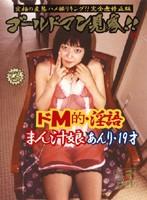 (428dgm01)[DGM-001] ゴールドマン見参!!ドM的淫語 まん汁娘 あんり ダウンロード