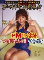 (428dgm02)[DGM-002] ゴールドマン見参!!ドM的淫語 アイドル志願 ちあき ダウンロード