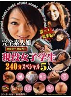 (428dgo01)[DGO-001] 完全素人娘 現役女子学生 5人 ダウンロード