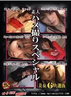 (428dhu01)[DHU-001] 素人ハメ撮りスペシャル 美女6人選抜 ダウンロード