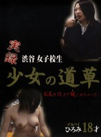 (428djk02)[DJK-002] 少女の道草 2 ダウンロード