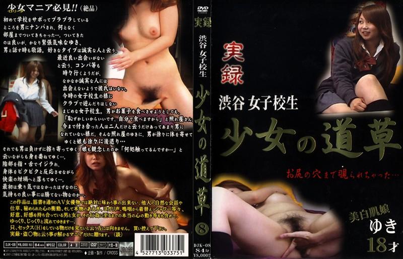 少女の道草 8
