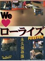 We◆ローライズ 永久保存版 ダウンロード