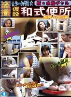 (428dnw01)[DNW-001] シーハウス 仮設 和式便所 脱糞&放尿編 1 ダウンロード