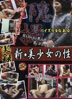 実録 新・美少女の性 4 パイズリ少女 あゆ ダウンロード