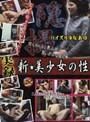 実録 新・美少女の性 4 パイズリ少女 あゆ