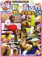 (428dra03)[DRA-003] 新・青い性!!大痙攣!!デカパイ女子校生 にな18才 ダウンロード