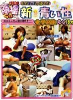 (428dra11)[DRA-011] 新・青い性!!女子校生もえ18才 ダウンロード