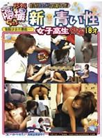 (428dra19)[DRA-019] 新・青い性!!女子校生ゆな18才 ダウンロード