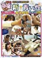 (428dra21)[DRA-021] 新・青い性!!女子校生せつな18才 ダウンロード