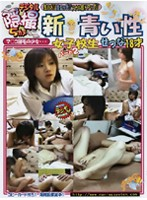 (428dra23)[DRA-023] 新・青い性!!女子校生せつな18才 パート2 ダウンロード