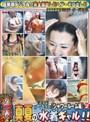 真夏の湘南ビーチハウス 真夏の水着 脱衣所編 2