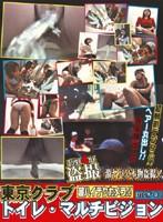 (428dtcw01)[DTCW-001] 東京クラブトイレ 1 ダウンロード
