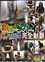 (428dtcw04)[DTCW-004] 東京クラブトイレ 4 ダウンロード