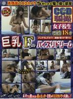 (428dup02)[DUP-002] CCD騙撮 女子校生巨乳Fcup パイズリドリーム 理緒奈18才 ダウンロード