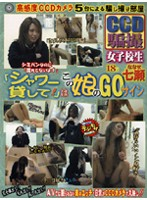 (428dup05)[DUP-005] CCD騙撮 女子校生「シャワー貸して!」はこの娘のGOサイン 七瀬18才 ダウンロード