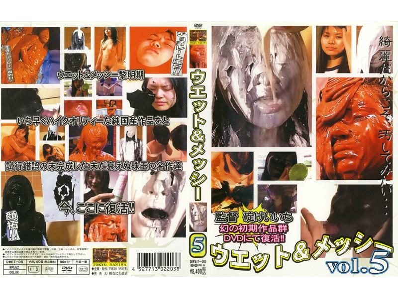 ウエット&メッシー vol.5