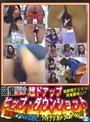 超ドアップ ヒップ・ダウンショット 2