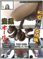 オールうんこ 和式便所 大特集 1