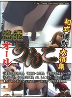 オールうんこ 和式便所 大特集 2 ダウンロード