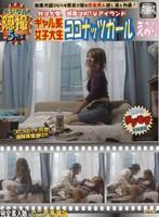 「完全素人娘 ギャル系女子大生 ココナッツガールえみり」のパッケージ画像