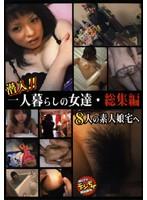 潜入!!一人暮らしの女達・総集編 8人の素人娘宅へ ダウンロード