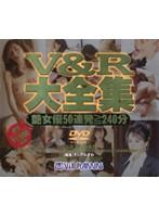 (42dvdvr1014)[DVDVR-1014] V&R大全集 艶女優50連発≧240分 ダウンロード