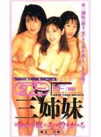 (42er168)[ER-168] タブー三姉妹 ダウンロード