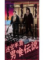 (42pg00008)[PG-008] 迷宮半島 男喰伝説 清水いね ダウンロード