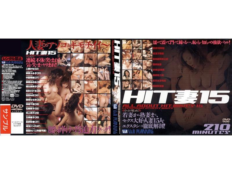 巨乳の熟女、吉田みき出演のH無料動画像。HIT妻 15