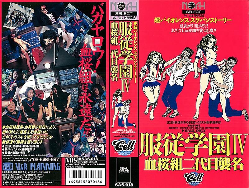 服従学園IV 血桜組二代目襲名 パッケージ画像