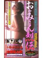 (42ser143)[SER-143] おかみさん烈伝 ダウンロード