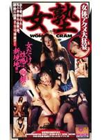 (42sma007)[SMA-007] 女塾 女体アクメ大狂宴 ダウンロード