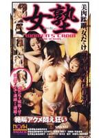 (42sma022)[SMA-022] 女塾 絶叫アクメ悶え狂い ダウンロード