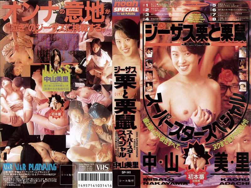 ジーザス栗と栗鼠スーパースター スペシャル 中山美里