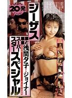 「ジーザス栗と栗鼠スーパースター スペシャル 浅間夕子vsジョイナー」のパッケージ画像