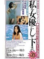 実録素人ドキュメント 私を女優にして下さい 小倉・宮崎 E-CUP悶絶編 ダウンロード