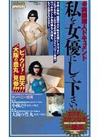 私を女優にして下さい 新宿・大阪D-CUPエゲツな編 ダウンロード